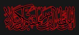 امام حسین + شهادت امام حسین